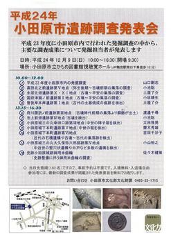 24遺跡発表会ちらし.jpg